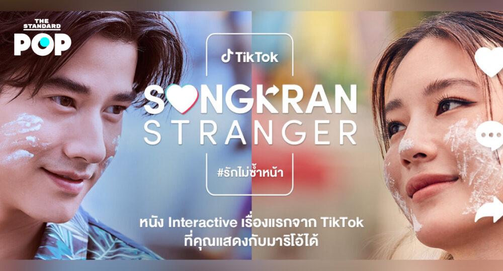 TikTok เปิดประสบการณ์ใหม่ ชวนคนไทยเล่นภาพยนตร์ 'Songkran Stranger #รักไม่ซ้ำหน้า' กับพระเอกสุดหล่อ มาริโอ้ เมาเร่อ ที่จะมาชวนฟินและอินในจอรับสงกรานต์ปีนี้ [Advertorial]