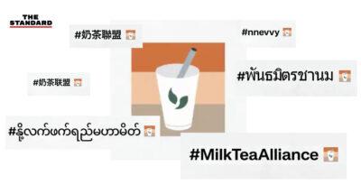 Twitter เปิดตัวอีโมจิใหม่ สำหรับพันธมิตรชานม #MilkTeaAlliance ร่วมต่อสู้เพื่อประชาธิปไตย