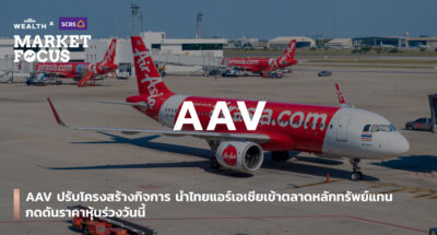 AAV-ปรับโครงสร้างกิจการ-นำไทยแอร์เอเชียเข้าตลาดหลักทรัพย์