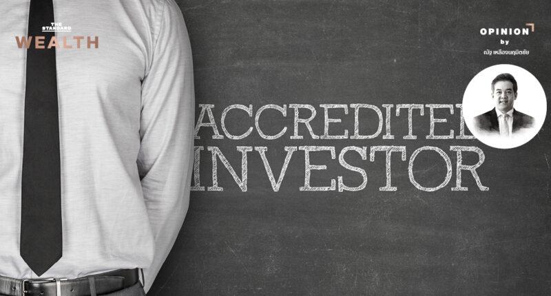 ทำความรู้จัก 'ผู้ลงทุนที่ได้รับการรับรอง' Accredited Investor