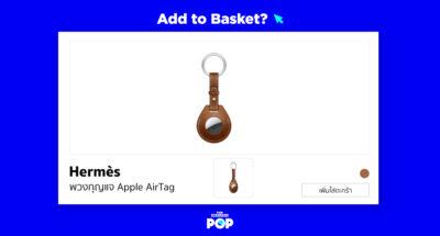 Add To Basket? พวงกุญแจ Apple AirTag จาก Hermès