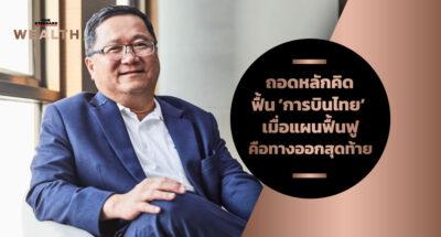 ชาญศิลป์ ตรีนุชกร ถอดหลักคิดฟื้น 'การบินไทย' เมื่อแผนฟื้นฟูคือทางออกสุดท้าย