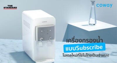 รู้จัก Coway 'เครื่องกรองน้ำแบบ Subscribe' เทรนด์ใหม่ล่าสุดของการดื่มน้ำสะอาดในวันนี้