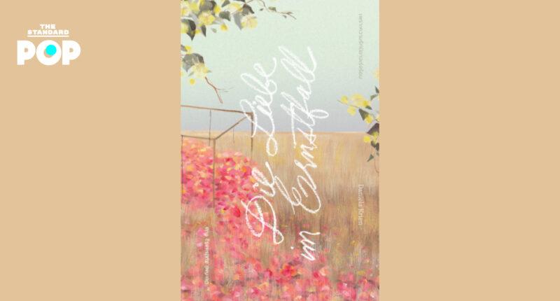 Die Liebe im Ernstfall หญิงสาวเอย จงรักและผลิบานดั่งดอกลินเดน จงโผบินและแข็งแกร่งดั่งนกแอ่นยูเรเชีย