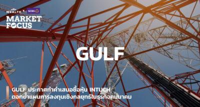 GULF ประกาศทำคำเสนอซื้อหุ้น INTUCH ตอกย้ำแผนการลงทุนเชิงกลยุทธ์ในธุรกิจคมนาคม