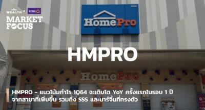 HMPRO - แนวโน้มกำไร 1Q64 จะเติบโต YoY ครั้งแรกในรอบ 1 ปี จากสาขาที่เพิ่มขึ้น รวมถึง SSS และมาร์จิ้นที่ทรงตัว