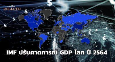 IMF ปรับคาดการณ์ GDP โลก ปี 2564