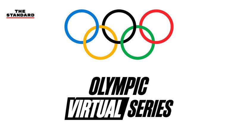 IOC เปิดตัว Olympic Virtual Series การแข่งขันเกมของโอลิมปิกครั้งแรกพฤษภาคมนี้ เริ่มต้นด้วยเกมกีฬา 5 ชนิด
