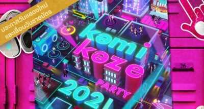 อัปเดตอีกรอบ! Kamikaze Party 2021 แจ้งเลื่อนวันจำหน่ายบัตรเป็นวันที่ 22 พฤษภาคม ส่วนวันแสดงยังเป็นวันที่ 28 สิงหาคมนี้