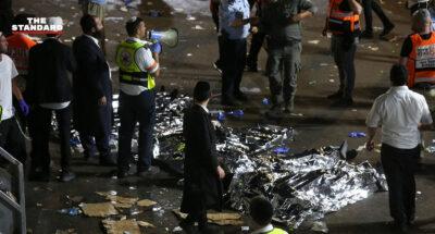 เกิดเหตุเหยียบกันตายในงานเทศกาลศาสนาของชาวยิวที่อิสราเอล เสียชีวิตแล้ว 44 บาดเจ็บนับร้อย
