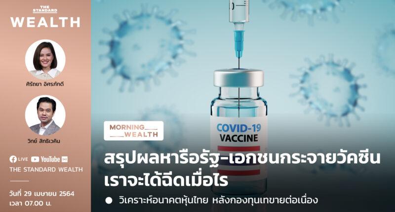 สรุปผลหารือรัฐ-เอกชนกระจายวัคซีน เราจะได้ฉีดเมื่อไร | Morning Wealth 29 เมษายน 2564