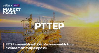 PTTEP รายงานกำไรสุทธิ 1Q64 ดีกว่าคาดจากกำไรพิเศษ การซื้อกิจการต่ำกว่ามูลค่ายุติธรรม