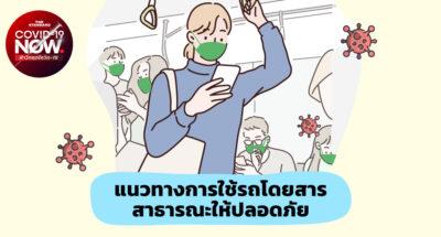แนวทางการใช้รถโดยสารสาธารณะให้ปลอดภัย ลดความเสี่ยงติดโควิด-19