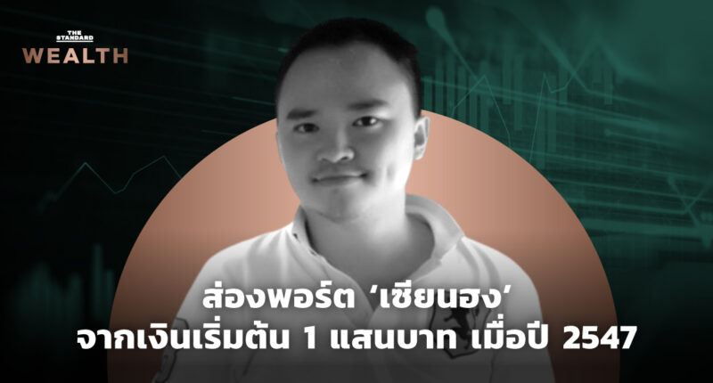 ส่องพอร์ต 'เซียนฮง' จากเงินเริ่มต้น 1 แสนบาท เมื่อปี 2547