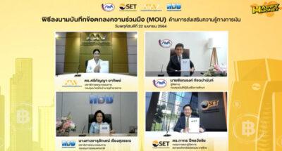 ตลท. ผนึก 3 องค์กรใหญ่ สานต่อโครงการ 'Happy Money สุขเงิน สร้างได้' หวังขับเคลื่อนสังคมไทยพ้นวิกฤตหนี้ครัวเรือน-สังคมสูงวัย