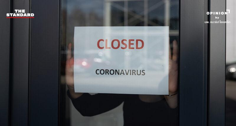 ต้องปิดกี่วัน เมื่อพบพนักงาน ผู้ใช้บริการ หรือนักท่องเที่ยวป่วยเป็นโควิด-19 ในสถานที่นั้นๆ