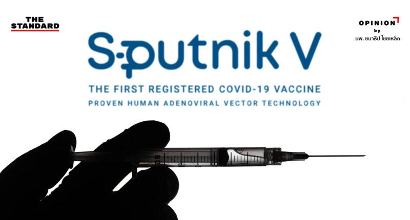 เจาะลึกวัคซีน Sputnik V ที่รัฐบาลดีลกับรัสเซียสำเร็จแล้ว