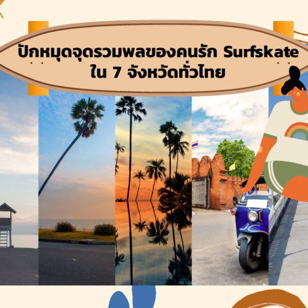 ปักหมุดจุดรวมพลของคนรัก Surfskate ใน 7 จังหวัดทั่วไทย