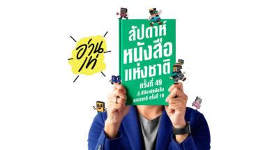 เลื่อน! งานสัปดาห์หนังสือแห่งชาติครั้งที่ 49 กำหนดการใหม่ 15-23 พ.ค. 2564 แถมงานออนไลน์ปลายเมษายน