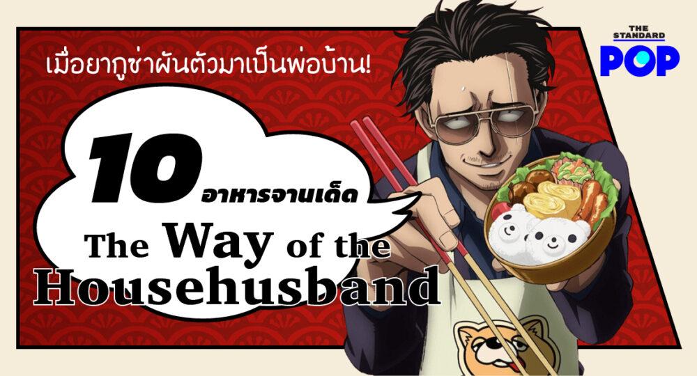 เมื่อยากูซ่าผันตัวมาเป็นพ่อบ้าน! 10 อาหารจานเด็ดจาก The Way of the Househusband