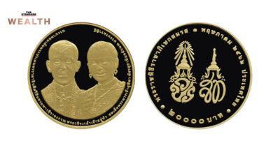 ธนารักษ์เปิดสั่งจองเหรียญกษาปณ์ที่ระลึก 'พระราชพิธีราชาภิเษกสมรส-พระราชพิธีสถาปนาฯ' เริ่ม 29 เม.ย. 2564