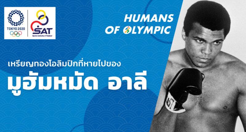 ชมคลิป: เหรียญทองโอลิมปิกที่หายไปของ มูฮัมหมัด อาลี
