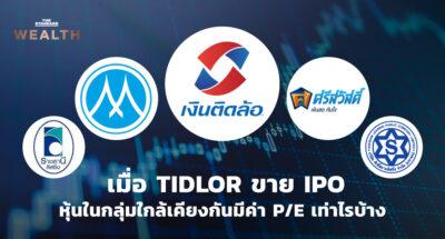เมื่อ TIDLOR ขาย IPO หุ้นในกลุ่มใกล้เคียงกันมีค่า P/E เท่าไรบ้าง