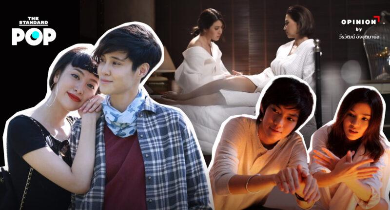สำรวจชีวิตหญิงรักหญิงในภาพยนตร์และละครไทยที่ยังเป็นได้แค่ตัวประกอบ