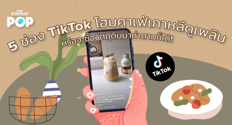 5 ช่อง TikTok โฮมคาเฟ่เกาหลีดูเพลิน หรือจะซื้อวัตถุดิบมาทำตามก็ได้!