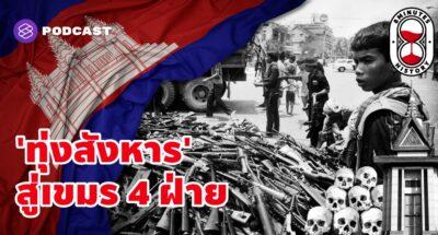 การสังหารหมู่ สู่เขมร 4 ฝ่าย ทำไมชาวกัมพูชาถึงต้องฆ่ากันเอง