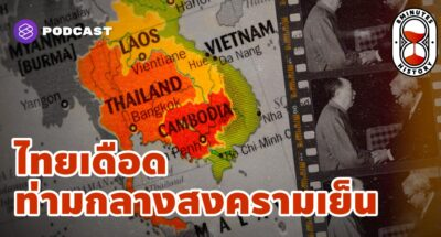ไทยเดือด ท่ามกลางสงครามเย็น สู่จุดเริ่มต้นสันติภาพในอินโดจีน