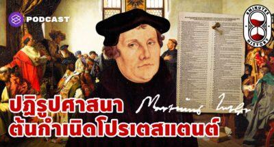 ศาสนา คริสต์ นิกาย โปรเตสแตนต์