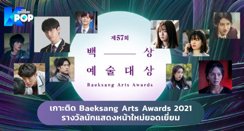 เกาะติด Baeksang Arts Awards 2021: รางวัลนักแสดงหน้าใหม่ยอดเยี่ยม
