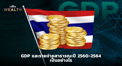 GDP และรายจ่ายสาธารณะปี 2560-2564 เป็นอย่างไร