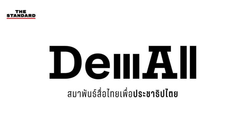 สมาพันธ์สื่อไทยเพื่อประชาธิปไตย