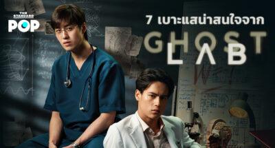 7 เบาะแสน่าสนใจจาก Ghost Lab ก่อนไปร่วมทดลองผีกับ ต่อ ธนภพ และ ไอซ์ พาริส พร้อมกัน 26 พ.ค. นี้ ทาง Netflix