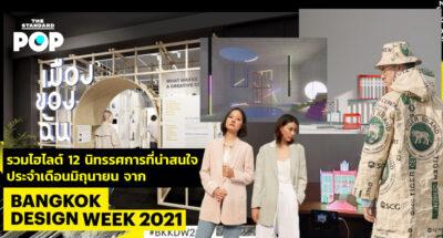 Bangkok Design Week 2021