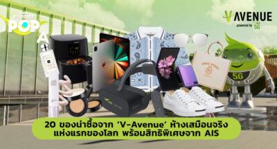 20 ของน่าซื้อจาก 'V-Avenue' ห้างเสมือนจริงแห่งแรกของโลก พร้อมสิทธิพิเศษจาก AIS