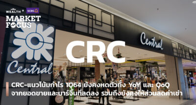 CRC-แนวโน้มกำไร 1Q64 ยังคงหดตัวทั้ง YoY และ QoQ จากยอดขายและมาร์จิ้นที่ลดลง รวมถึงยังคงให้ส่วนลดค่าเช่า