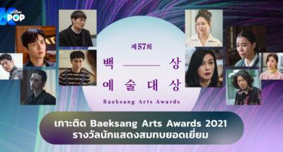 เกาะติด Baeksang Arts Awards 2021: รางวัลนักแสดงสมทบยอดเยี่ยม