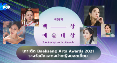 เกาะติด Baeksang Arts Awards 2021: รางวัลนักแสดงนำหญิงยอดเยี่ยม