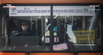 ขสมก. จะสามารถลดความแออัดของรถเมล์ได้อย่างไร