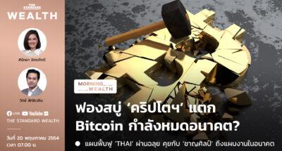 ฟองสบู่ 'คริปโตฯ' แตก Bitcoin กำลังหมดอนาคต?   Morning Wealth 20 พฤษภาคม 2564