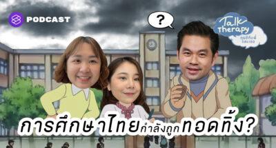 การศึกษาไทยกำลังถูกทอดทิ้ง? รัฐบาล เอกชน อินเตอร์ คุยชีกับพี่วิทย์ สิทธิเวคิน