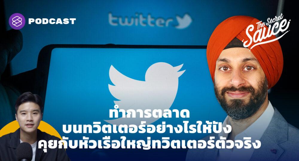 ทำการตลาดบนทวิตเตอร์