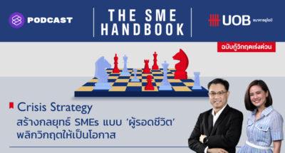 สร้างกลยุทธ์ SMEs แบบ 'ผู้รอดชีวิต' พลิกวิกฤตให้เป็นโอกาส