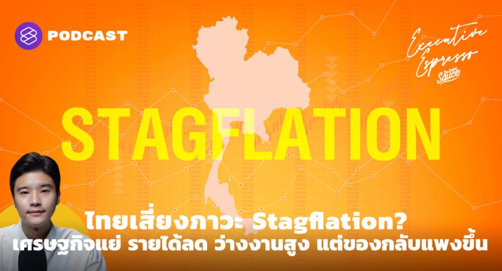 ไทยเสี่ยงภาวะ Stagflation? เศรษฐกิจแย่ รายได้ลด ว่างงานสูง แต่ของแพงขึ้น