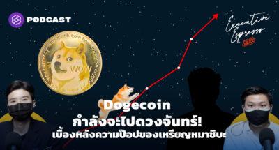 Dogecoin กำลังจะไปดวงจันทร์! เบื้องหลังความป๊อปของเหรียญหมาชิบะ