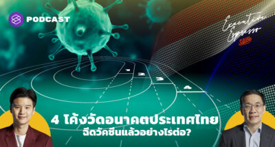 4 โค้งวัดอนาคตประเทศไทย ฉีดวัคซีนแล้วอย่างไรต่อ? กับ สมเกียรติ ตั้งกิจวานิชย์