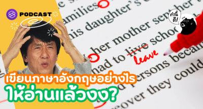 เขียนภาษาอังกฤษอย่างไรให้อ่านแล้วงง?
